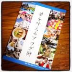 かさこマガジン6「夢を叶えるブログ術」が届きました♪