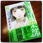本格派日本茶マンガ「茶柱倶楽部」が面白いですよ!