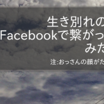 SNSの面白さ♪Facebookで生き別れた双子が繋がったよー!みたいな話